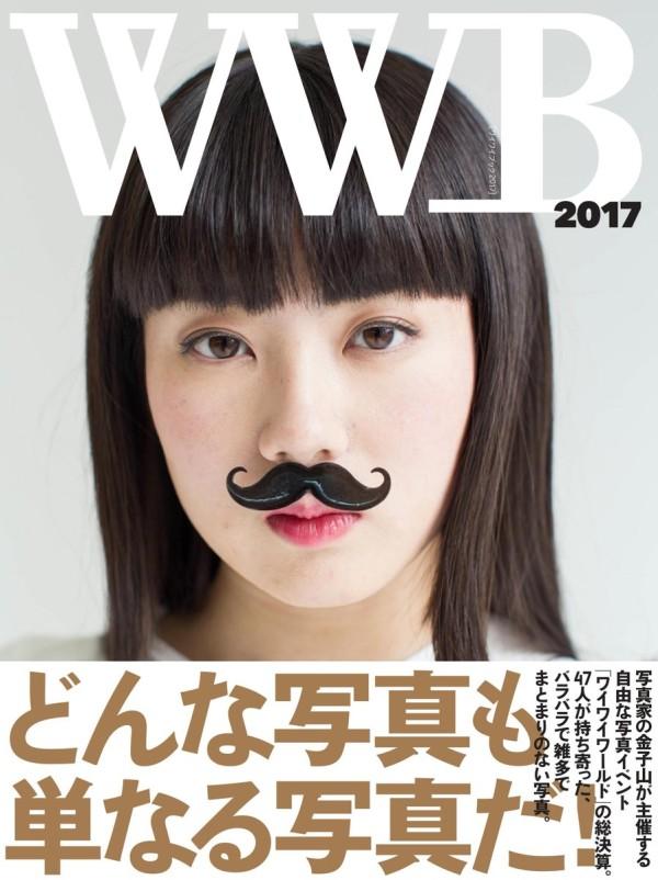 ワイワイブック2017