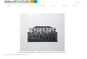Gallery OUT of PLACEのwebサイトより
