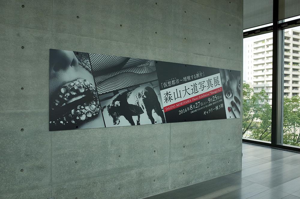 森山大道写真展「仮想都市シャングリラ~増殖する断片ピース」